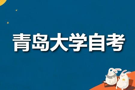 2021年10月青岛大学成人自学考试报考流程