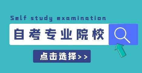 2021年山东财经大学自考会计专业有哪些科目