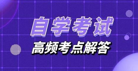 山东省10月自学考试解题策略