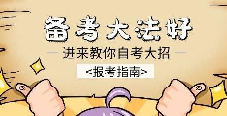 山东省下半年自学考试三大得分技巧