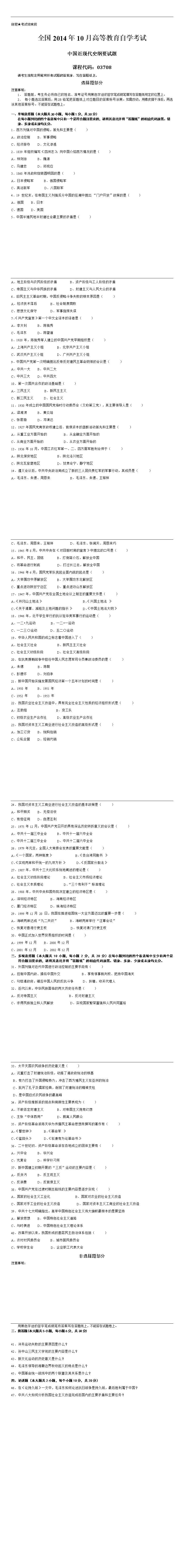 2014年10月山东自学考试《中国近现代史纲要》历年真题