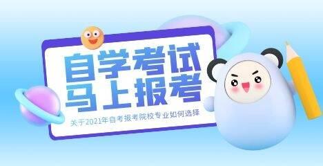 2021年10月山东自考汉语言文学专科课程考试安排