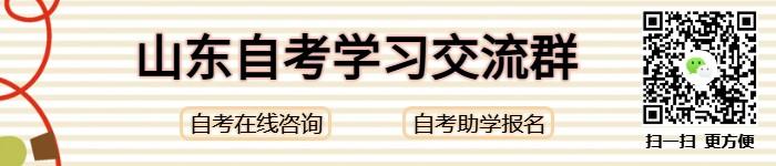 2022年山东省自考网上报名时间